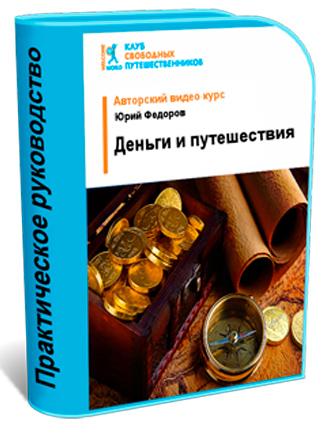 Деньги и путешествия (продвинутый курс) - Юрий Федоров