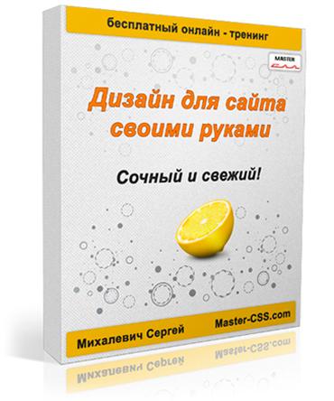 Бесплатный тренинг Сергея Михалевича «Дизайн для сайта своими руками»