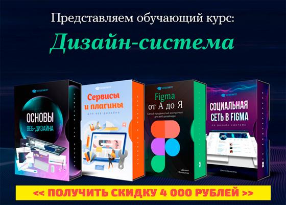 Видеокурс Даниила Волосатова «Дизайн-система» со скидкой