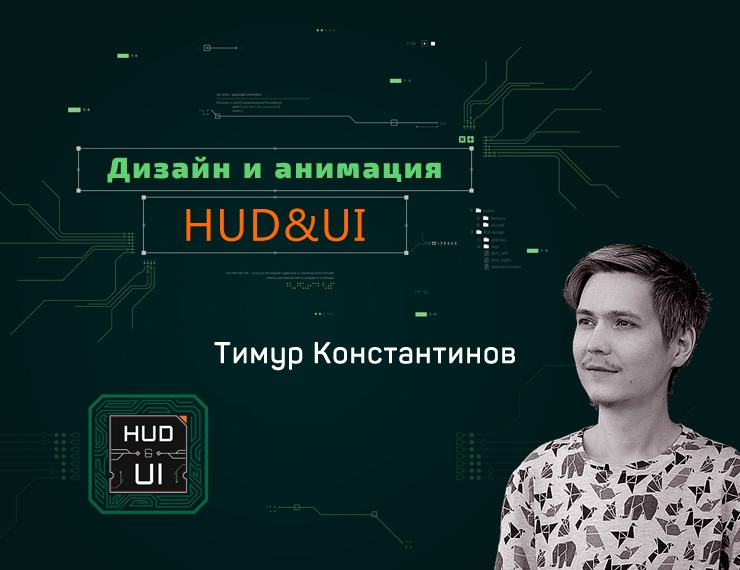 Кто такой Тимур Константинов HUD&UI