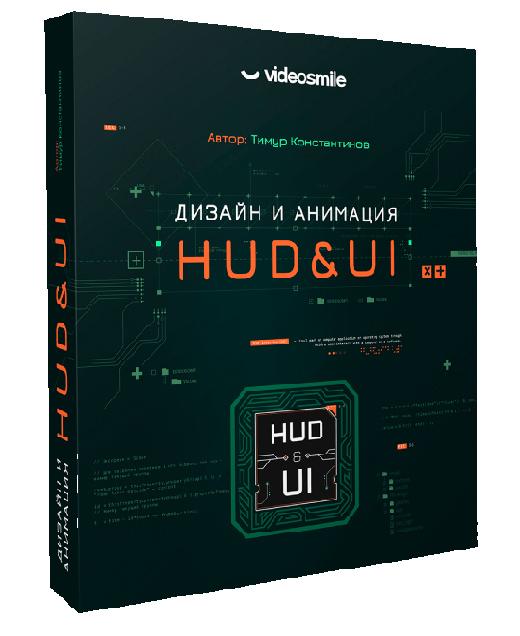 Смотреть видеокурс «Дизайн и анимация HUD&UI» от Тимура Константинова