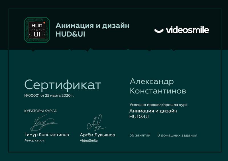 Смотреть видеокурс «Дизайн и анимация HUD&UI» и получить сертификат