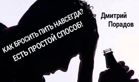 Дмитрий Порадов - как бросить пить навсегда - отрицательные отзывы