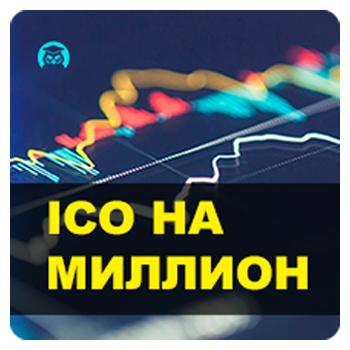 Дмитрий Слепцов экспресс анализ ICO-проектов ICO на миллион