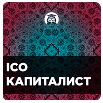 Дмитрий Слепцов ICO капиталист