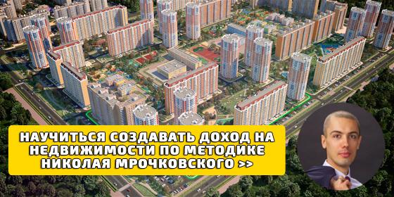 Как создать доход на недвижимости - Николай Мрочковский