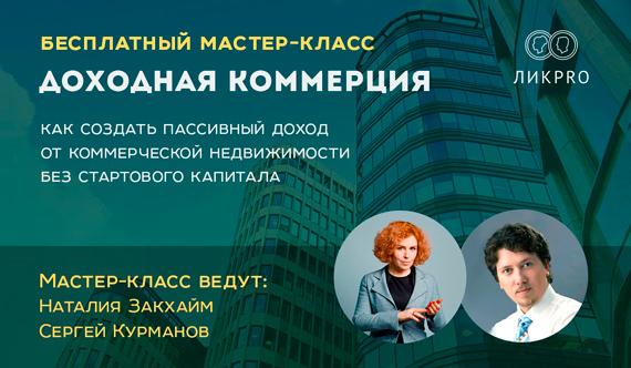 Записаться на бесплатные вебинары по доходной коммерции Закхайм Курманов