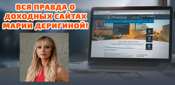 Осторожно! Мария Деригина и ее доходные сайты!