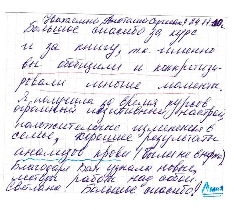 Коррекция фигуры Анатолия Донского отзыв