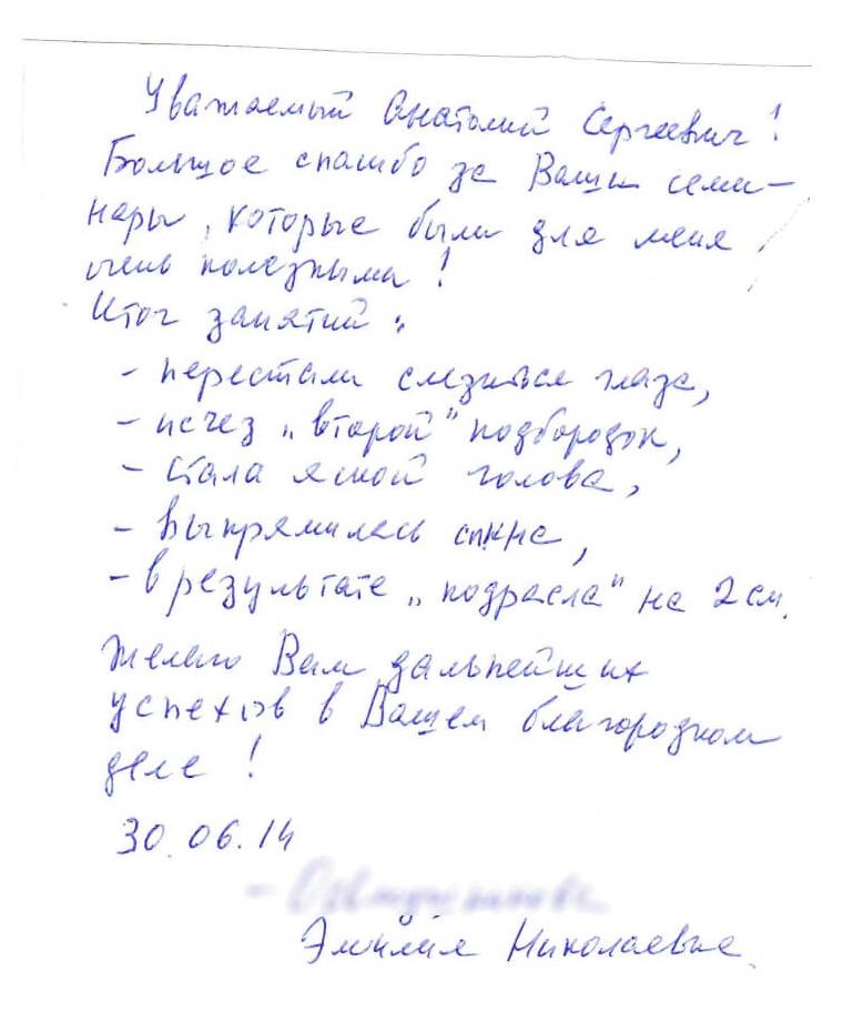 Отзыв о курсе Коррекция фигуры Анатолия Донского