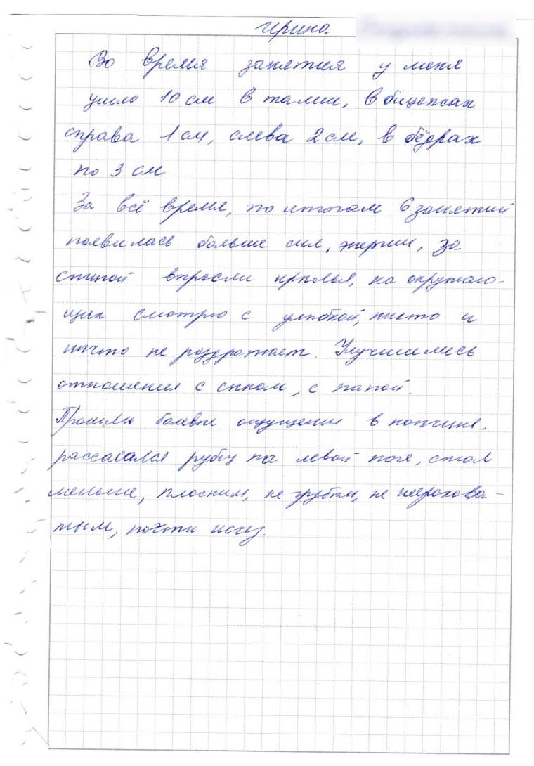 Отзыв о курсе Коррекция фигуры, отзыв Анатолий Донской