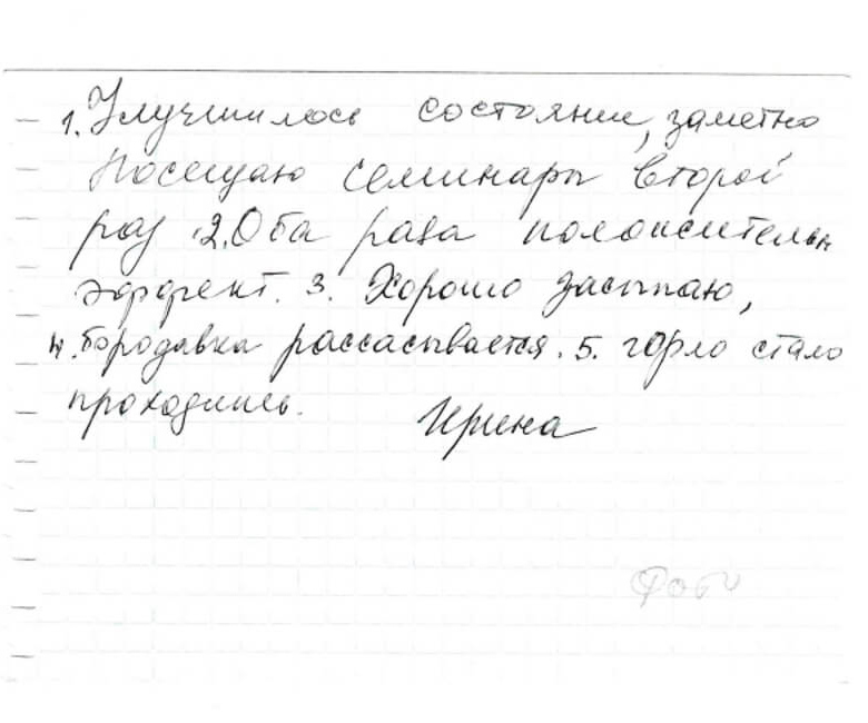 Курс Коррекция фигуры Анатолия Донского отзыв