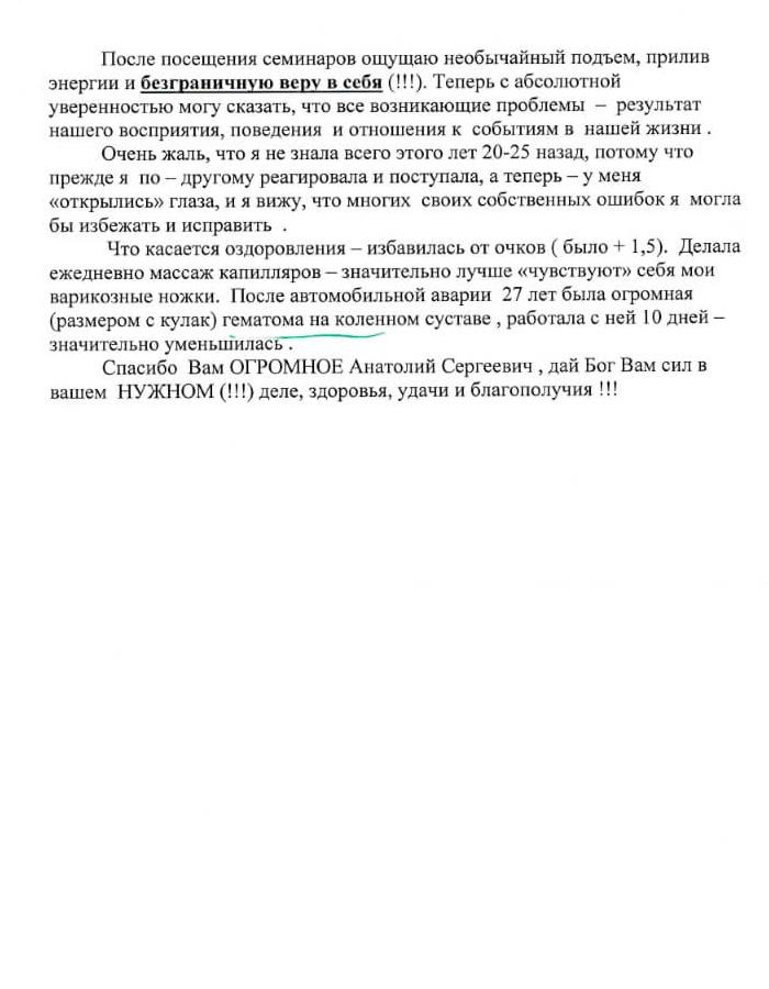 Коррекция фигуры отзыв Анатолий Донской отзыв