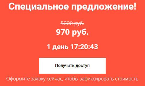 Скидка на курс Коррекция фигуры — Анатолий Донской