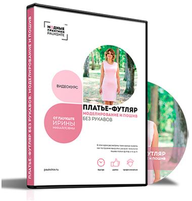 Видеокурс Платье-футляр на подкладке на рельефах без рукава моделирование и пошив - Ирина Паукште скидка