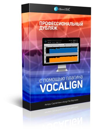 Профессиональный дубляж с помощью плагина Vocalign