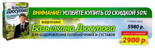 видеосеанс Базылкана Дюсупова от остеохондроза со скидкой