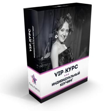 Жанна Серопян - Курс VIP Индивидуальный коучинг с Жанной Серопян