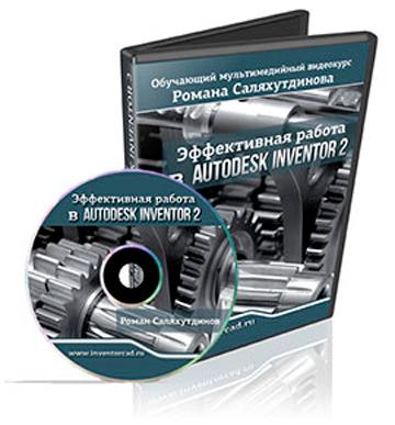 Видеокурс Эффективная работа в Autodesk Inventor 2