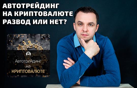 Скачать «Автотрейдинг на криптовалюте» Евгения Стрижа