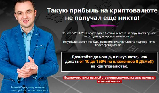 Записаться на тренинг Евгения Стрижа - Автотрейдинг на криптовалюте