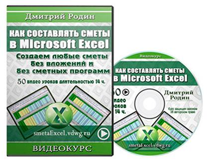 Видеокурс Как составлять сметы в Microsoft Excel Дмитрий Родин скидка