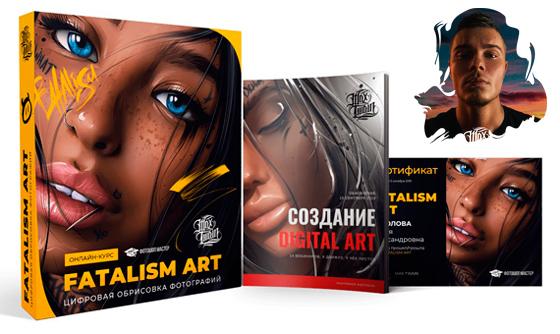 Получить видеокурс FATALISM ART от Макса Твейна