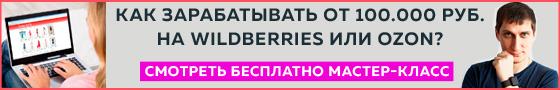 Мастер-класс Александра Федяева - Маркетплейсы 2021: новый виток товарки