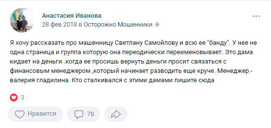 Светлана Самойлова мошенница