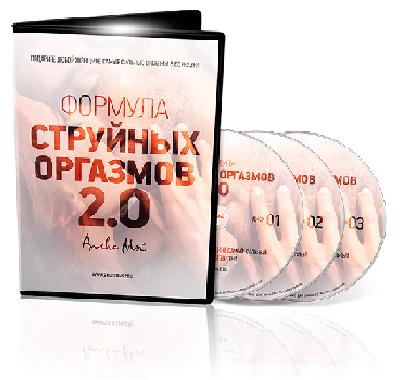 Видеокурс Формула струйных оргазмов 2.0. Алекс Мэй двд диск