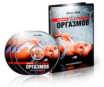 Видеокурс Формула Струйных Оргазмов 1.0. Алекс Мэй