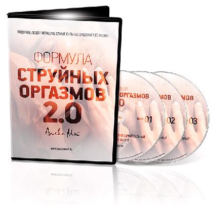 Видеокурс Формула струйных оргазмов 2.0. Алекс Мэй