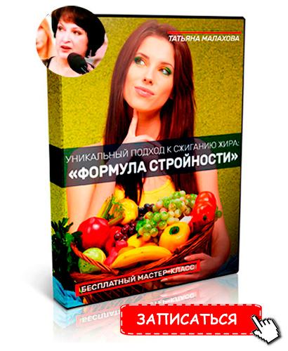 Татьяна Малахова похудение бесплатно