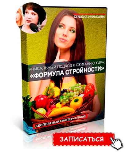 Татьяна Малахова отзывы формула стройности