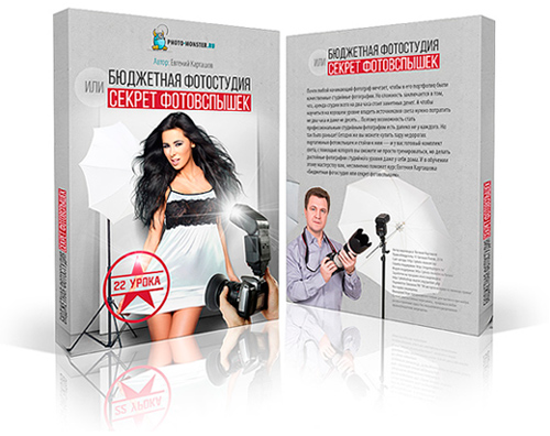 Видеокурс Бюджетная фотостудия или Секрет фотовспышек | Евгений Карташов