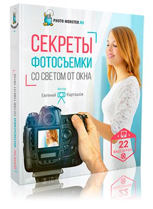 Видеокурс Секреты фотосъемки со светом от окна Евгений Карташов