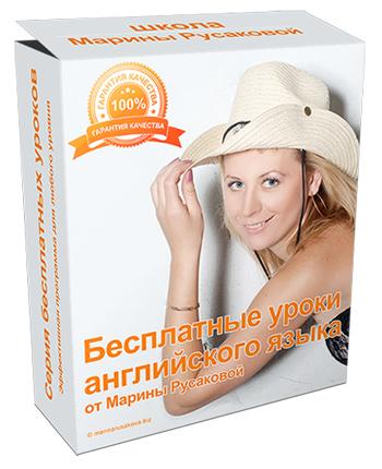 Бесплатные уроки английского языка от Марины Русаковой