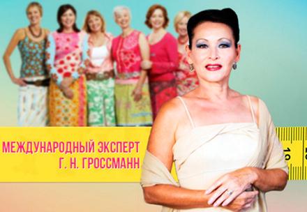 Партнерская программа Галины Гроссманн