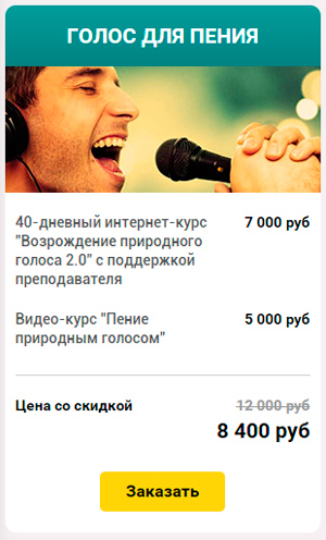 курсы Кирилла Плешакова-Качалина комплект ГОЛОС ДЛЯ ПЕНИЯ
