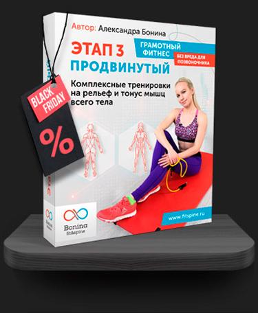 Онлайн-программа Грамотный фитнес без вреда для позвоночника 3 этап - Александра Бонина скидка