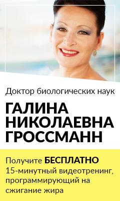 Получить БЕСПЛАТНО энергетический сеанс Галины Николаевны Гроссманн - Маленький желудок