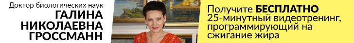 Энергетический сеанс Галины Гроссманн - Освобождение от cладкомании БЕСПЛАТНО