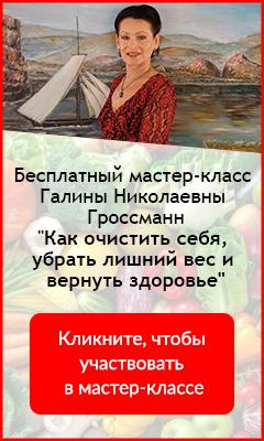 Как очистить себя, убрать лишний вес и вернуть здоровье - Галина Гроссманн