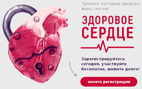 Пройти тренинг Здоровое сердце - Алексей Маматов