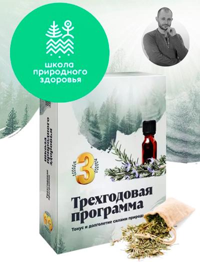 Алексей Маматов - Холистическое здоровье