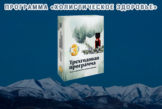 Программа Алексея Маматова «Холистическое здоровье»