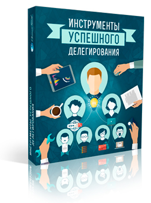 Инструменты успешного делегирования Евгений Попов