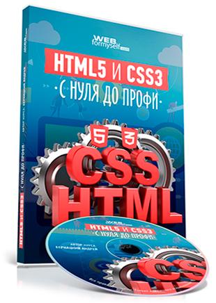 Видеокурс HTML5 и CSS3 с Нуля до Профи