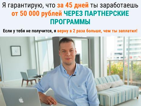 Партнерки Игоря Крестинина - где можно заработать