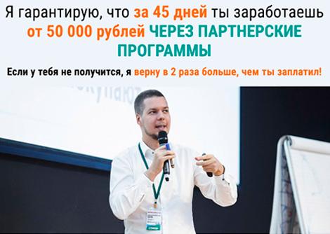Игорь Крестинин - 50000 за 45 дней. Коучинг по заработку на партнерских программа